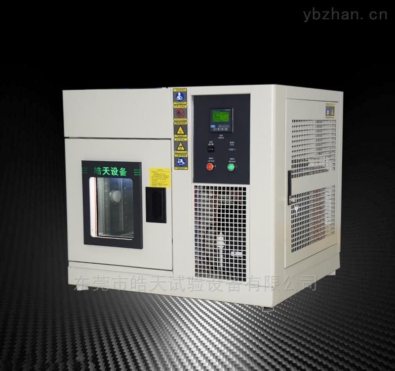 SMA-36PF-东莞桌上型恒温恒湿试验箱供应商