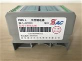 光控继电器PSR1-R  AC220V