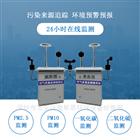 OSEN-AQMS大氣環境監測微型空氣質量在線監測系統