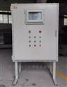 液化氣氣站防爆電表箱