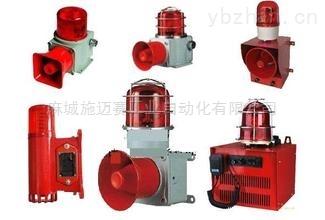 声光组合开关\S185-4\AC220V\1A\IP65