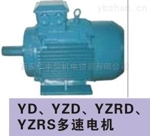 安康YZD系列起重用双速三相异步电机