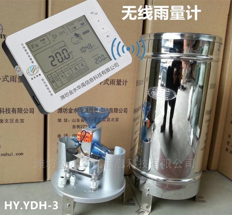 HY.JQH-3無線報警雨量計