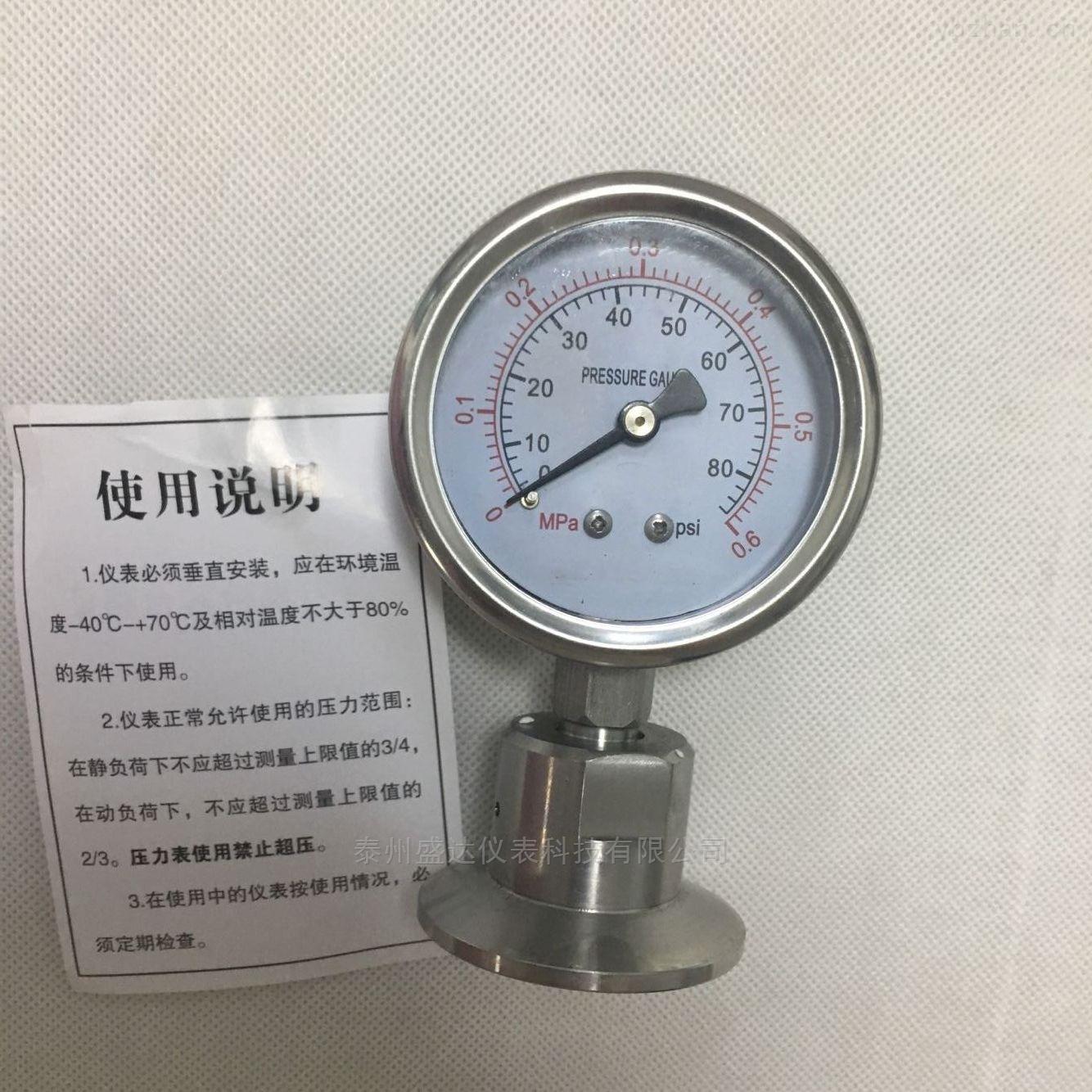 盛达卫生型隔膜不锈钢压力表YTN-60/MC