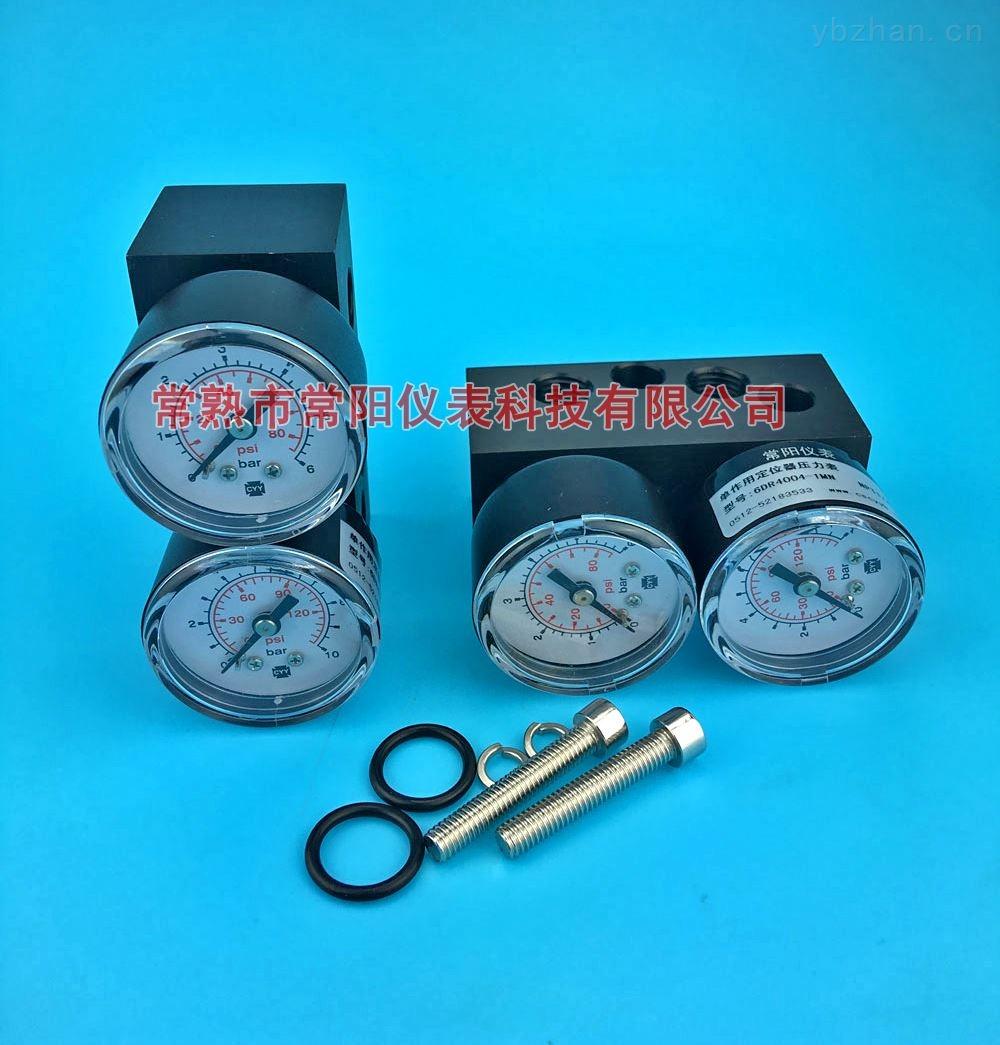 6DR4004-1M单作用压力表,调节阀附件