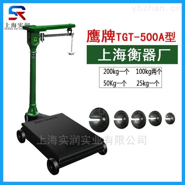 500公斤機械秤,老式移動磅秤