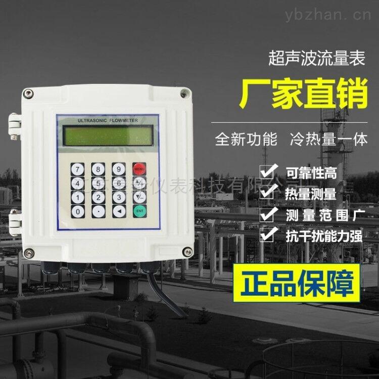 HC-UFTM-手持式超声波液体流量计