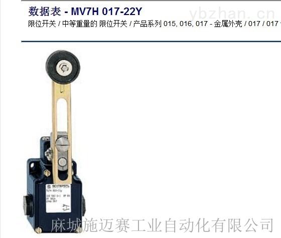 行程开关MV7H017-22Y