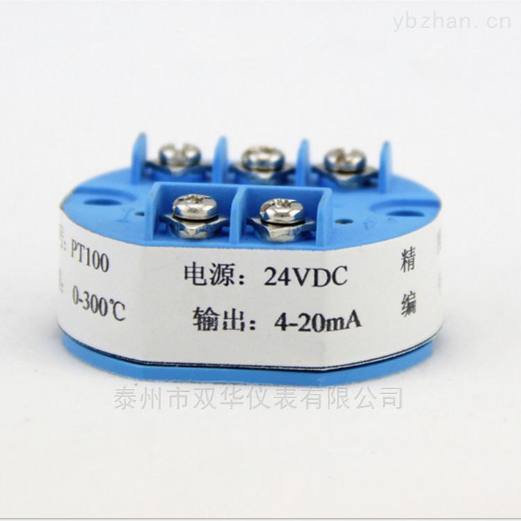 4-20mA-一體式溫度變送器熱電偶4-20mA泰州雙華儀表直銷