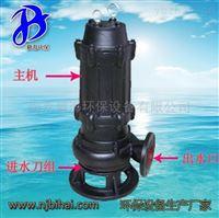 碧海污水处理环保设备AF型双绞刀泵