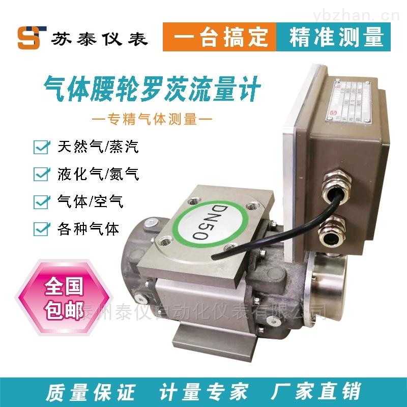 LLQ-天然气腰轮流量计温压补偿容积流量表