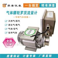 天然氣腰輪流量計溫壓補償容積流量表