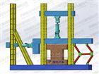 建研式反力架-平行四连杆加载试验装置