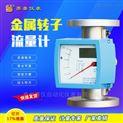 FGLZ系列金屬管浮子流量計 4-20maDN15/50