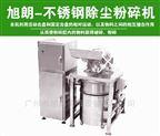 台湾水冷低温银耳、莲子无尘粉碎机直销厂家