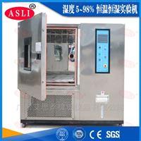 可程式恒温恒湿室试验箱