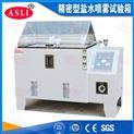 标准型盐雾试验箱尺寸