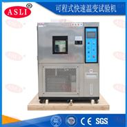 快速溫度變化試驗箱,快速溫度變化試驗箱原理