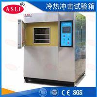 可程式冷热冲击试验箱 冷热冲击试验机