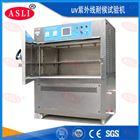 XL-408吉林风冷型紫外线老化试验箱