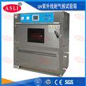 紫外光老化试验机 金属材料试验机