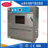 UV-230多功能紫外线耐候试验机