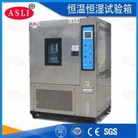EC-A东莞恒温恒湿机有限公司
