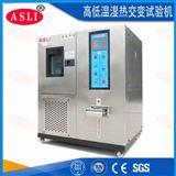TH-408高低温湿热测试箱
