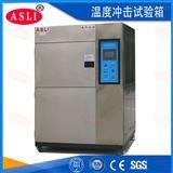 TS-1000可编程冷热冲击试验价格