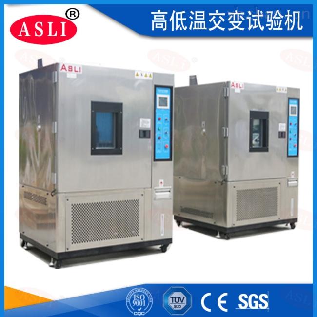 低温试验箱天津