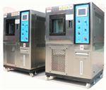光伏组件湿冻循环试验箱