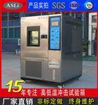 高低温冷热冲击试验箱 高低温试验箱设备