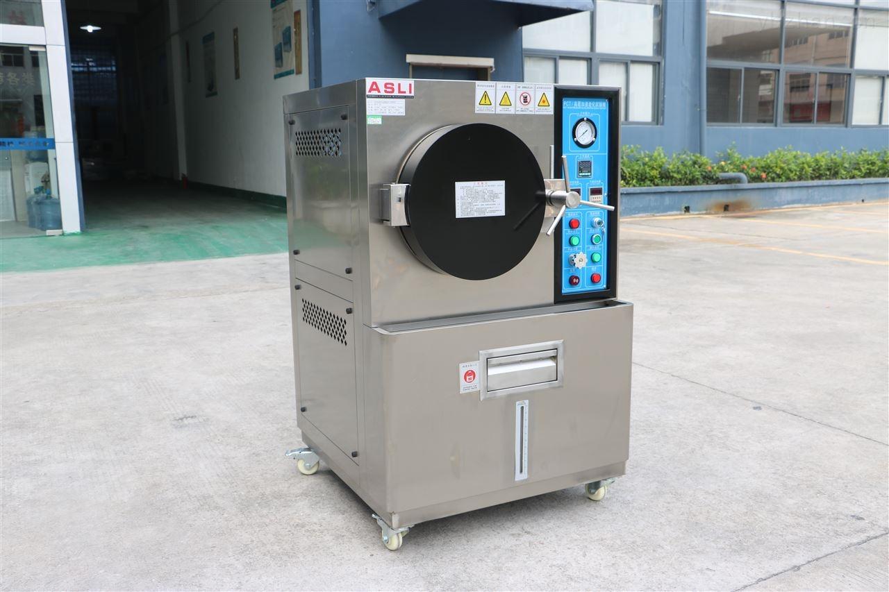 电机蒸汽老化寿命试验箱