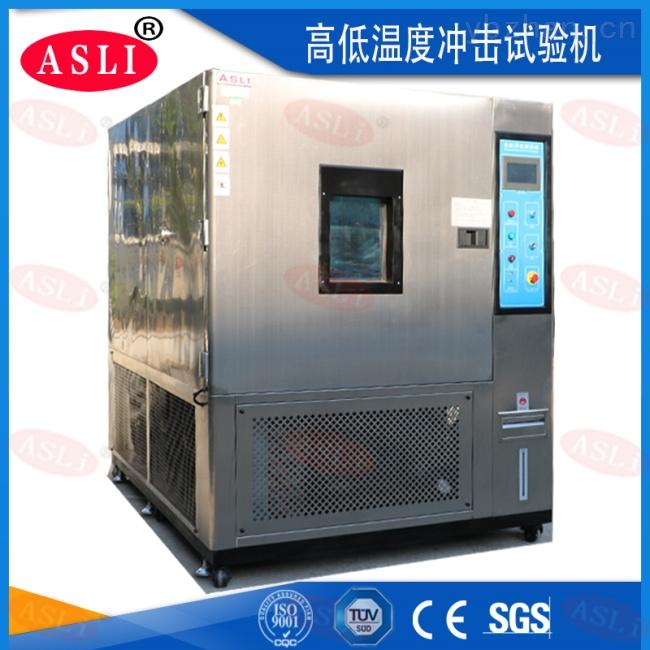 三槽式高低温冲击试验箱多少钱