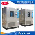 (HAST)非饱和型蒸气压力试验箱  使用说明
