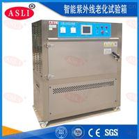 UV紫外线耐气候试验箱