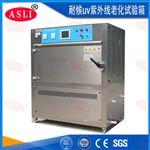 紫外线老化试验箱401B 进口老化箱