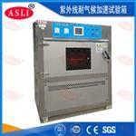 氙灯抗紫外线耐气候试验箱 换气老化试验箱