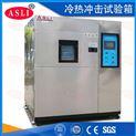 不锈钢冷热冲击试验箱多少钱一台