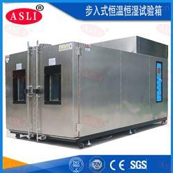 国外步入式高低温湿热试验室