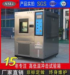 TS-150湖北三箱高低温冲击试验箱