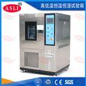 高低温试验设备环境試驗箱