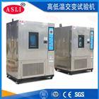 光分路器高低温试验箱