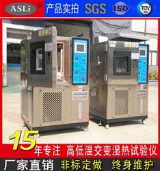 TS-800三箱冷热冲击试验价格