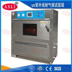 XL-1000广东人工老化测试箱