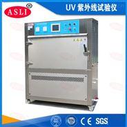 艾思荔UV紫外線老化箱優勢