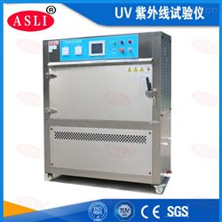 XL-800台式型紫外光老化试验箱厂家