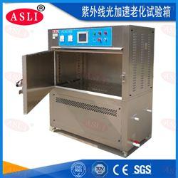 XL-1000出口紫外光老化试验箱厂家