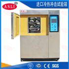 TS-80三槽式冷热冲击试验箱