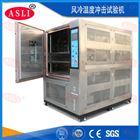 可程式高低温老化试验箱
